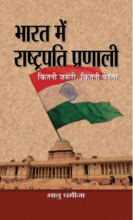 Bharat Me Rashtrapati Pranali by Bhanu Dhamija Front Cover.jpg