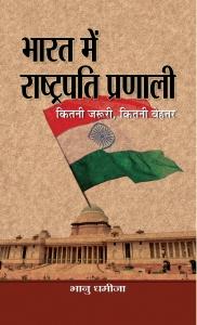 Bharat Me Rashtrapati Pranali by Bhanu Dhamija Front Cover