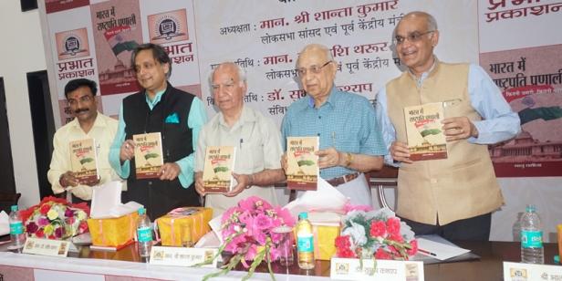 Book Launch - Bharat Me Rashtrapati Pranali