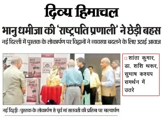 divya himachal presidential system