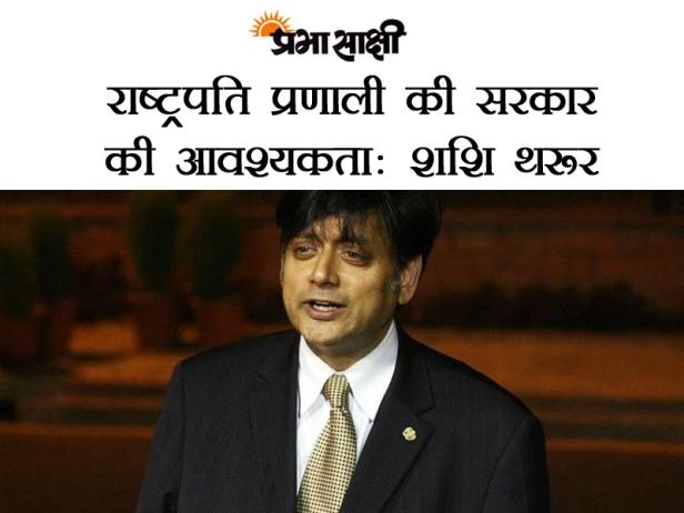prabha sakshi presidential system copy copy